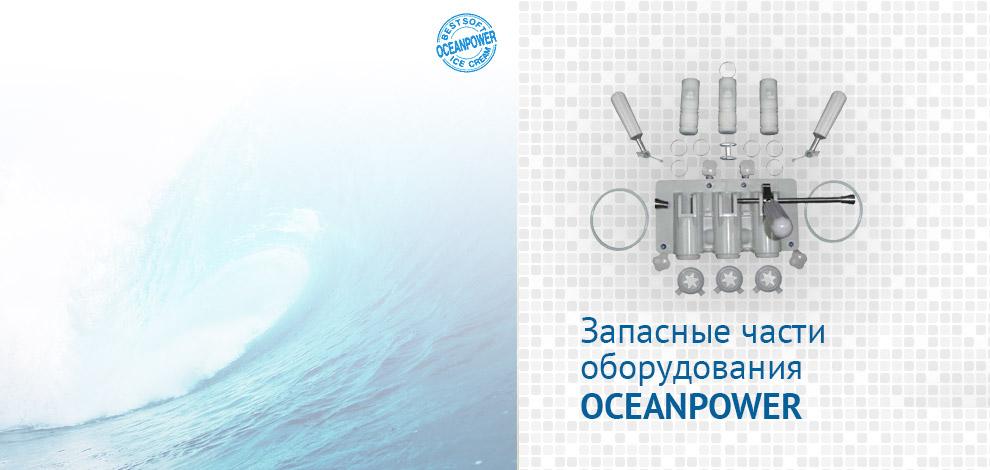 запчасти для фризеров oceanpower