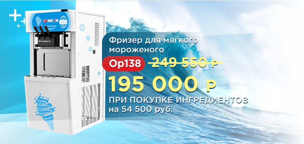 фризеры для мороженого oceanpower